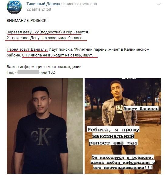 В оккупированном Донецке жестоко убили несовершеннолетнюю: полиция насчитала 21 ножевое ранение