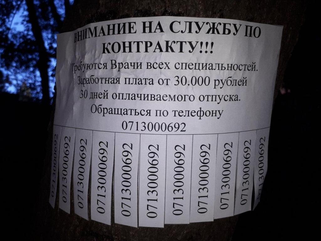 «Берут всех, зарплата от 30 тыс. рублей»: в ОРДО острая нехватка медиков в «армии ДНР»