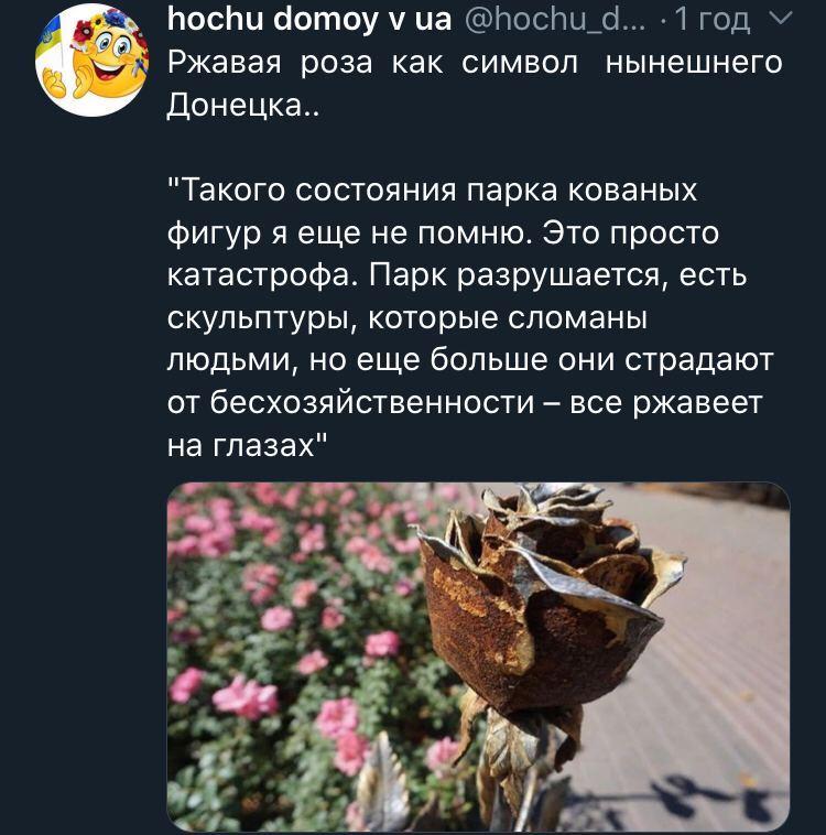 «Ржавая роза как символ нынешнего Донецка»: оккупанты полностью запустили парк кованных фигур