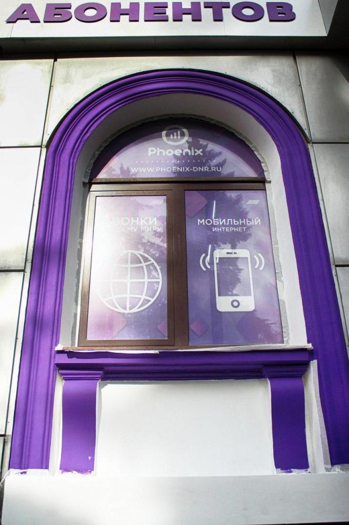 Блогер из Горловки рассказал, во что превратится бывший филиал ПУМБ