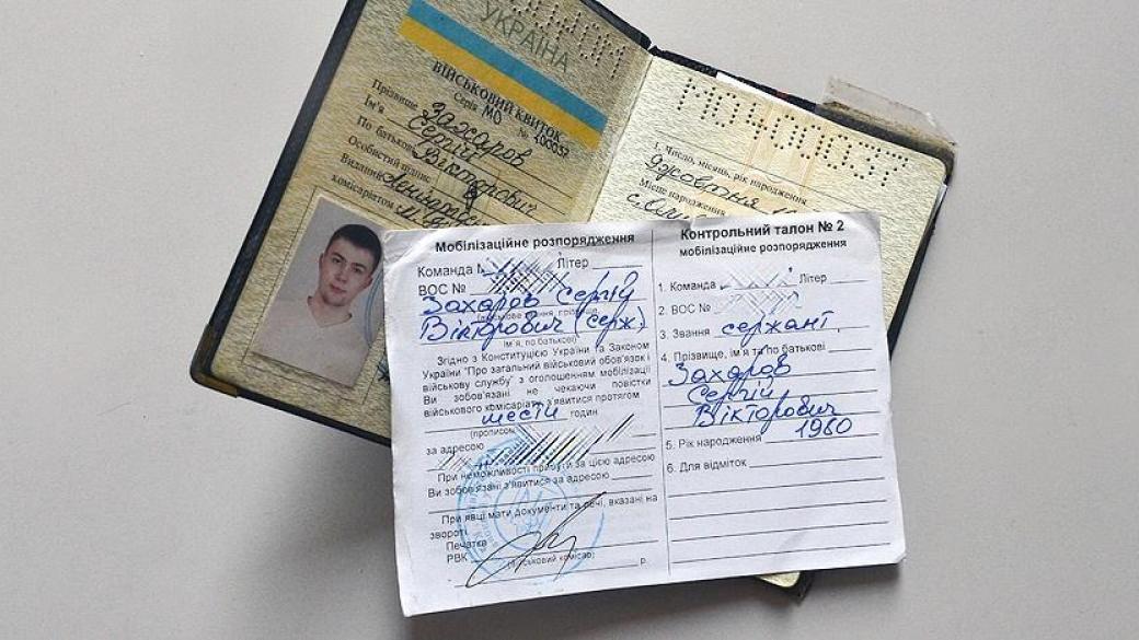 как выглядит белый военный билет украина фото клеить обязательно, желательно