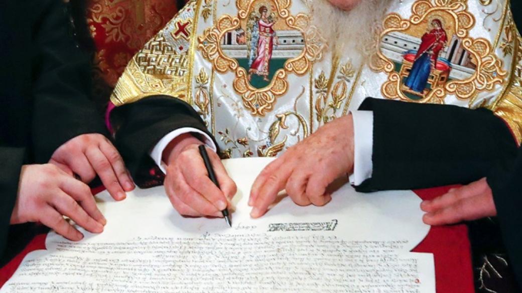 Картинки по запросу текст томоса для украины
